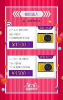 巅峰钜惠 双11动感炫酷淘宝网店通用模板
