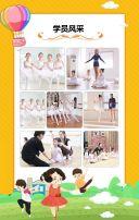 少儿英语才艺舞蹈培训清新卡通风招生宣传H5模板