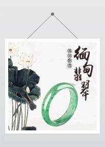 淘宝天猫首饰手镯项链玉器促销宣传电商主图