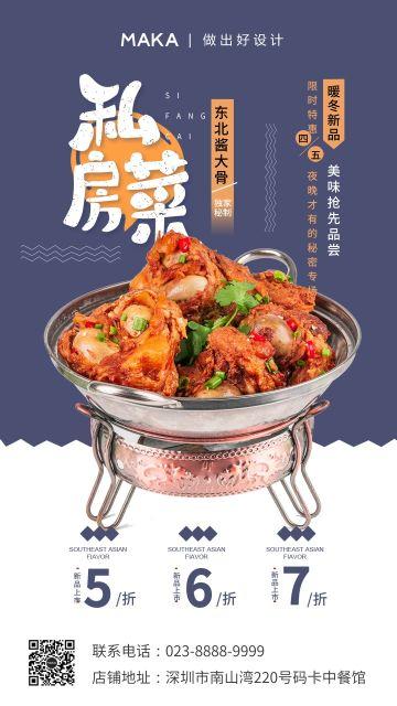 蓝色简约风格中式餐促销宣传海报