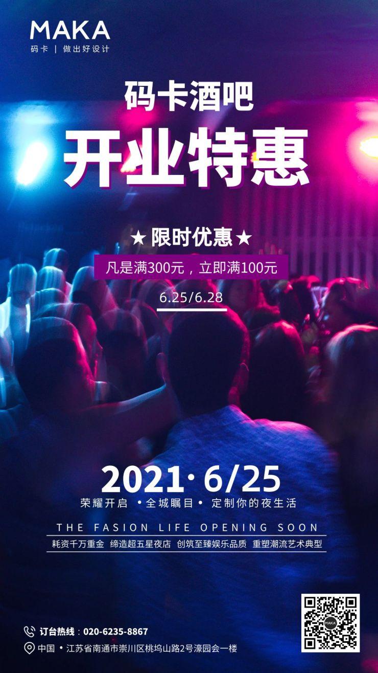酒吧夜店促销/宣传海报
