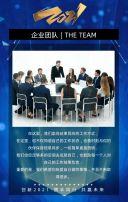 蓝色酷炫公司企业介绍团队展示推广H5模板