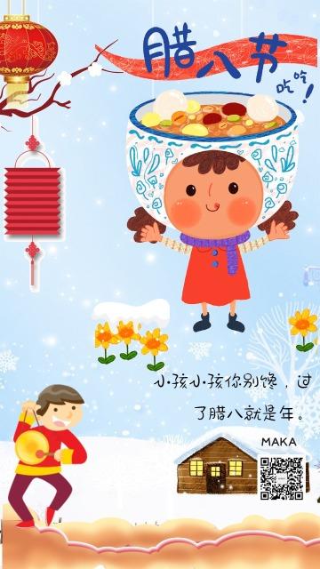 腊八节卡通可爱风节日祝福海报