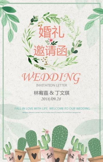 邀请函  扎心了仙人掌小清新婚礼邀请函
