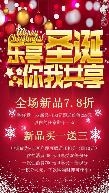 乐享圣诞红色促销海报