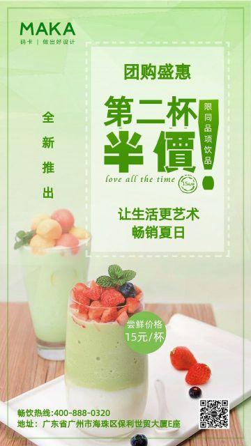 绿色清新促销活动咖啡茶饮手机海报