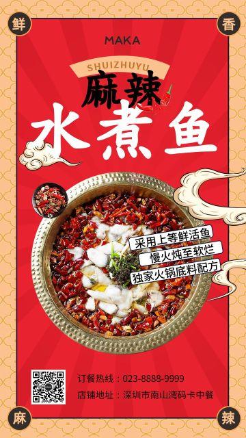 红色简约风格中餐促销宣传海报
