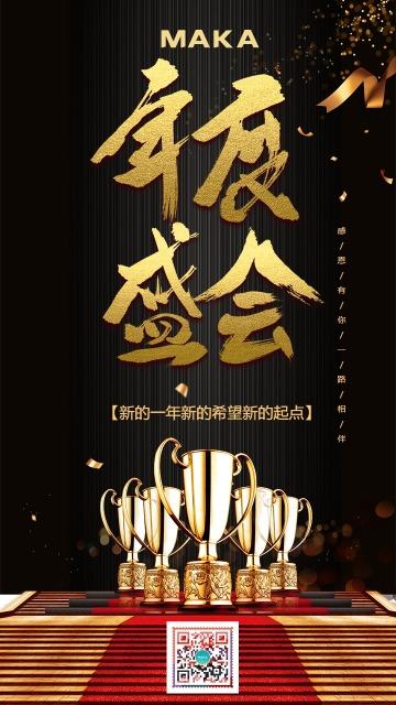 企业年度盛会邀请函海报
