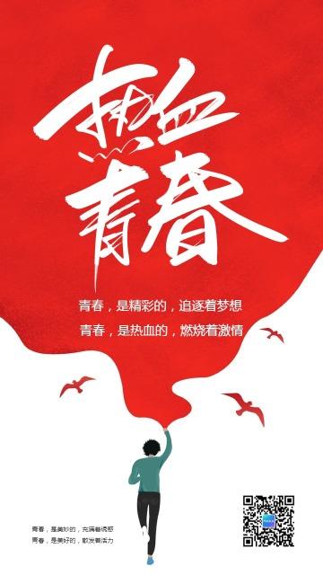 红色简约五四青年节励志日签手机海报