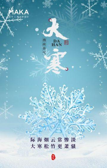 蓝色简约风格大寒节气企业宣传推广H5