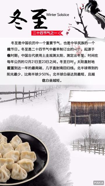 二十四节气之一   冬至