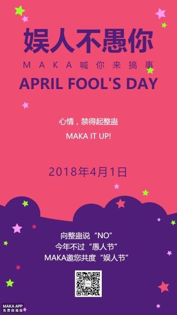 愚人节快乐蓝玫红娱人节娱乐节4月1日