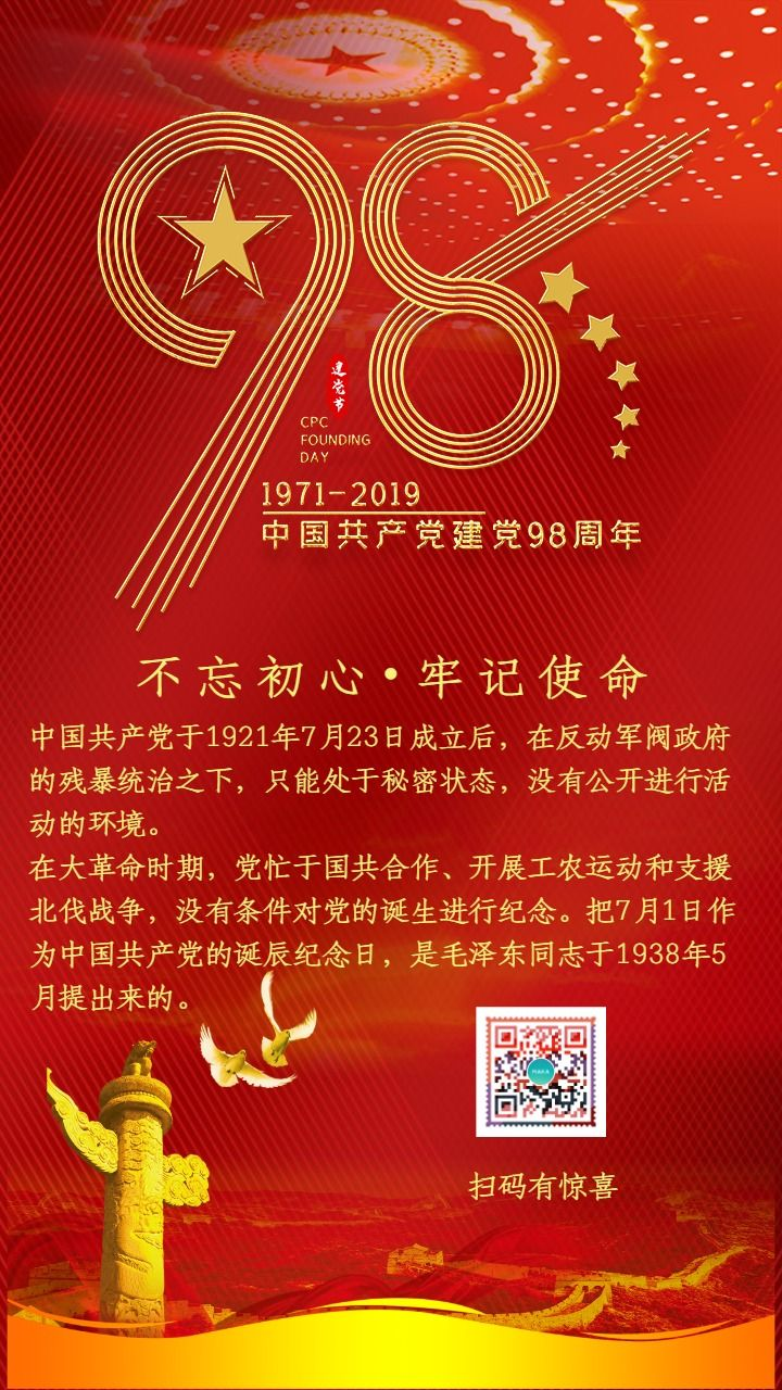 扁平简约红色七一建党节宣传海报