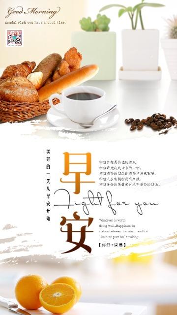 简约大气清新早安励志日签激情励志正能量企业宣传企业文化手机海报