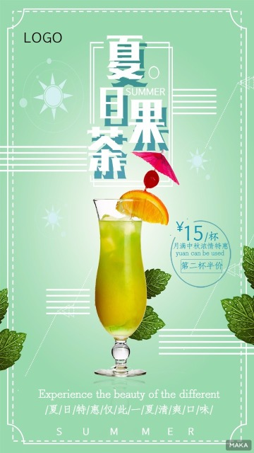 夏日果茶海报