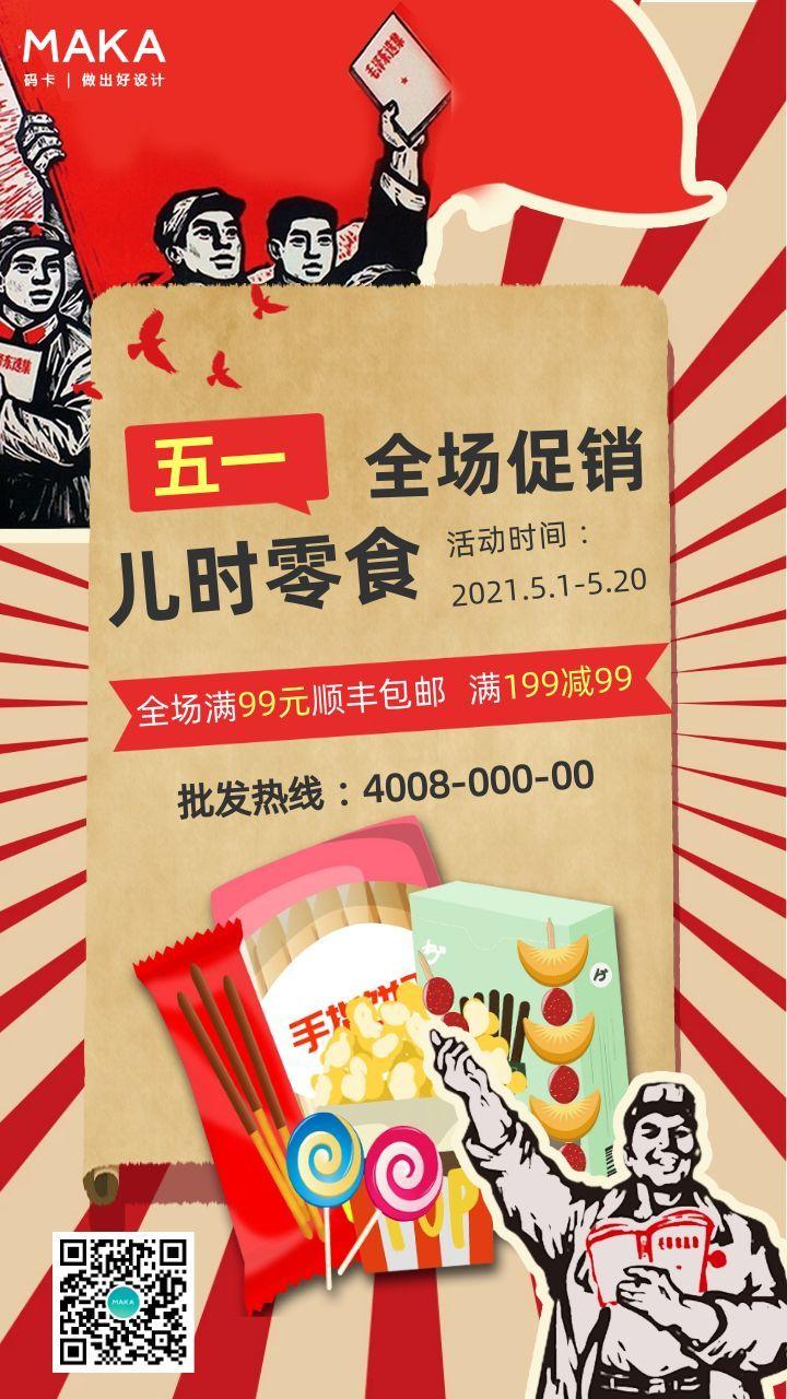 红色复古五一劳动节促销活动海报模板