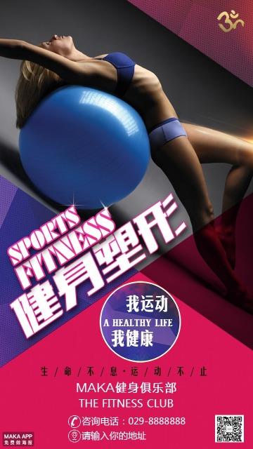 时尚炫酷健身俱乐部宣传海报