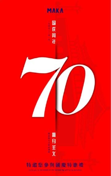 清新文艺流行服装行业通用简洁70周年国庆节宣传活动邀请函H5