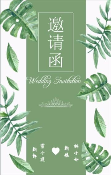 绿色叶子清新婚礼邀请函