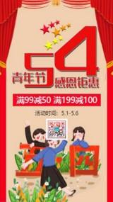 卡通手绘店铺五四青年节节日促销活动宣传视频
