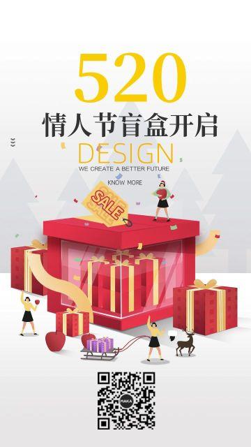 时尚炫酷风格之520商场促销活动盲盒活动宣传海报模板设计