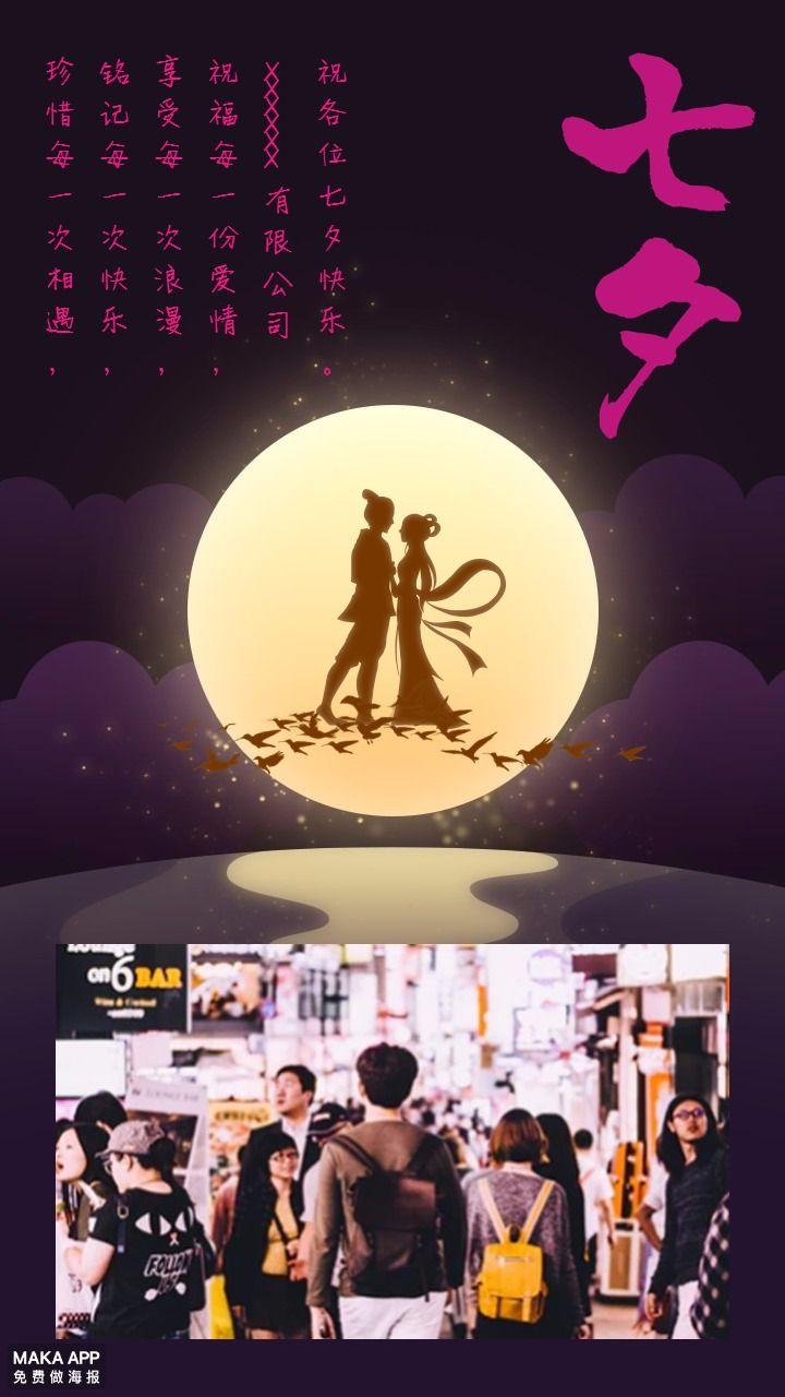 七夕祝福企业公司宣传黑紫色中国风简约大气
