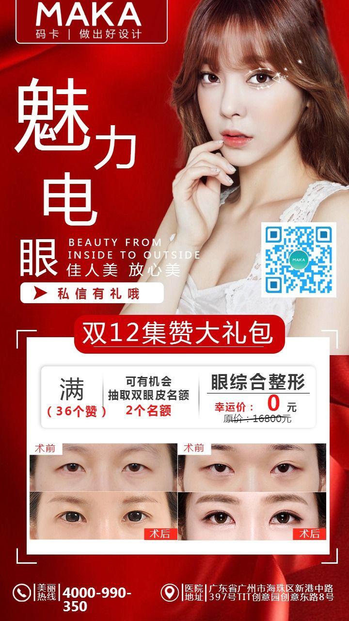 美容整形魅力电眼双12活动抽取幸运者活动海报