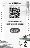 山水泼墨风白露节气企业宣传品牌推广