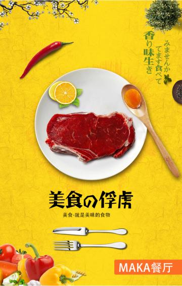 餐厅|美食宣传