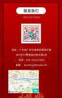 红色简约大气风格企业年会年终盛典邀请函H5