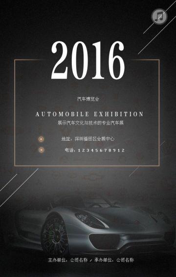 汽车博览会邀请函