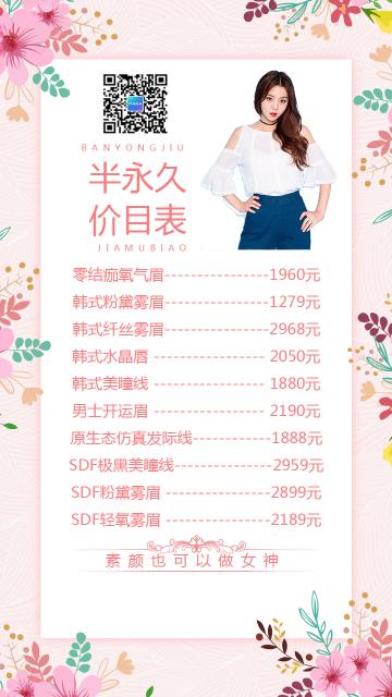 半永久化妆术美容促销宣传价目表粉色清新花样海报