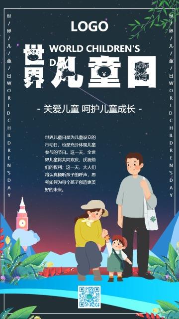 蓝色清新风格世界儿童日公益宣传海报