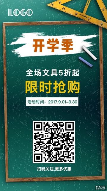 开学季店铺促销店铺推广宣传海报