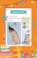 黄色手绘可爱萌宝生日相册H5