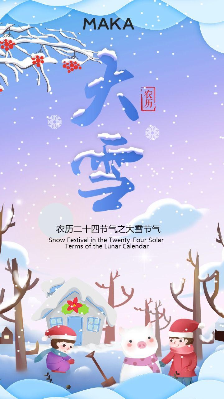 24节气大雪冬天手机海报