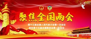 简约大气聚焦两会 中国新时代党政机关宣传公众号首图