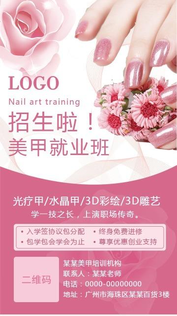 美甲02181226粉色时尚美甲培训招生宣传海报