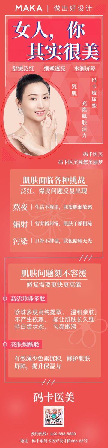 红色简约风美容美发美体项目详情页文章长图