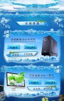 冰爽夏日电脑电器促销模板