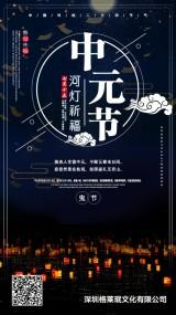 中元节河灯祈福企业宣传模板简约大气