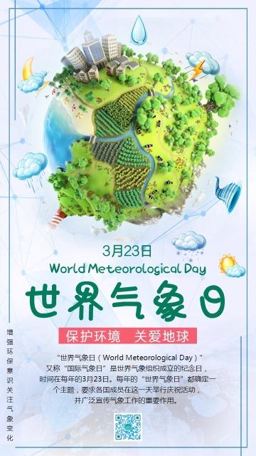 卡通手绘风世界气象日宣传活海报