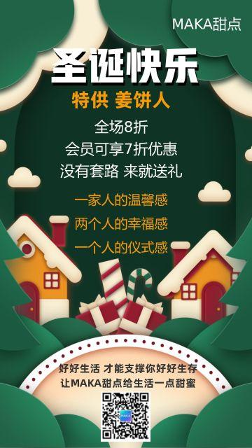 扁平风MAKA甜点圣诞节优惠宣传海报