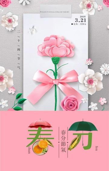 春分中医堂/公司活动宣传模板
