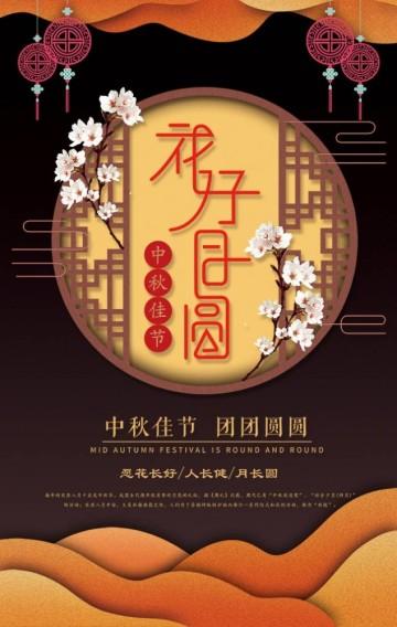 中秋佳节企业宣传月饼促销高端品牌推广商家打折订货