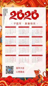 春节2020活动宣传日历海报模板