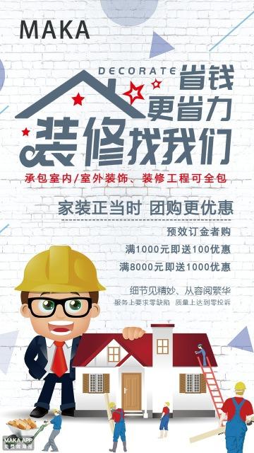 简洁建材家装活动海报