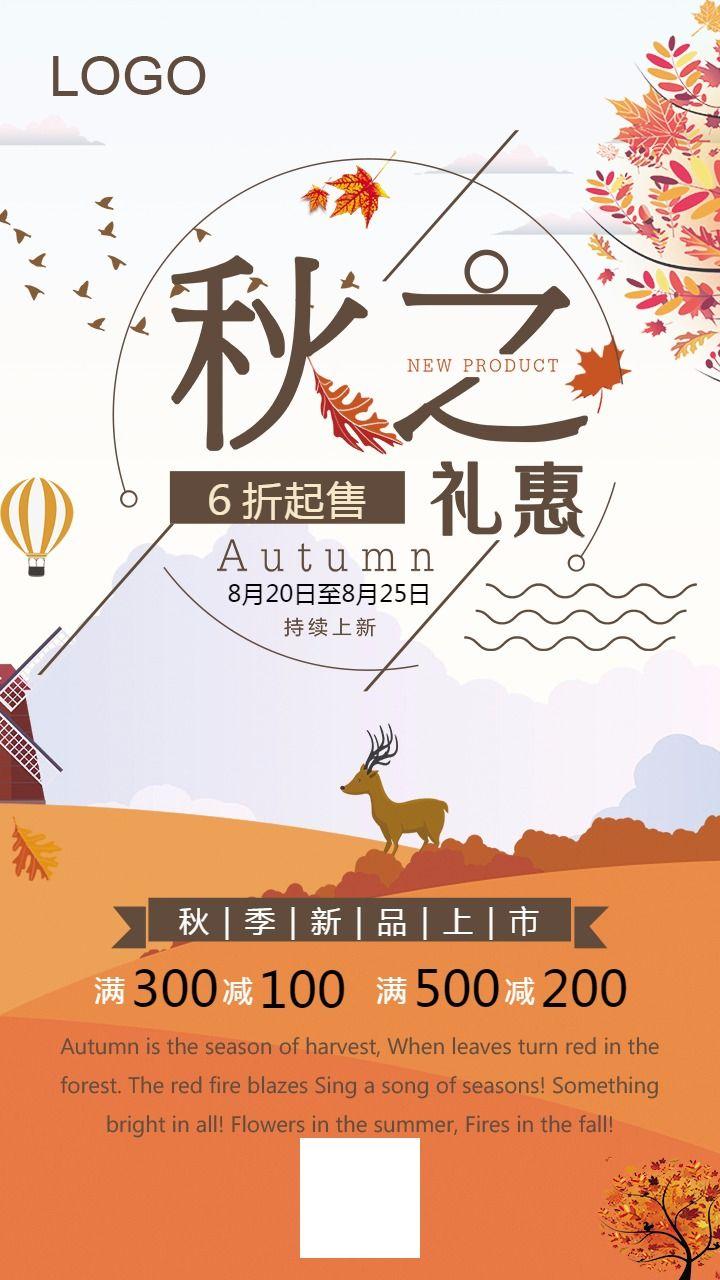 【秋季促销20】秋季活动宣传促销通用海报