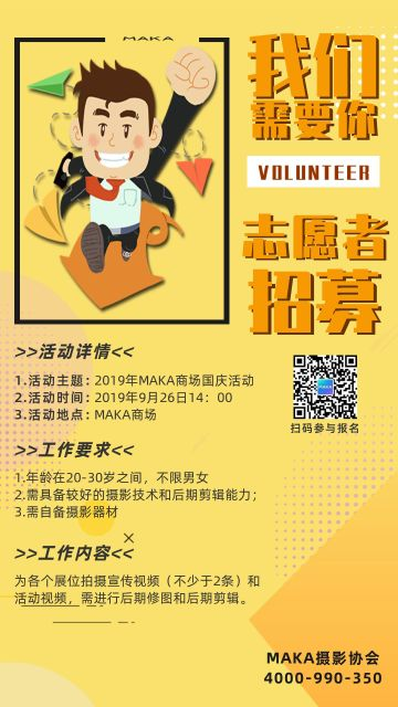 扁平简约摄影协会志愿者招募宣传海报