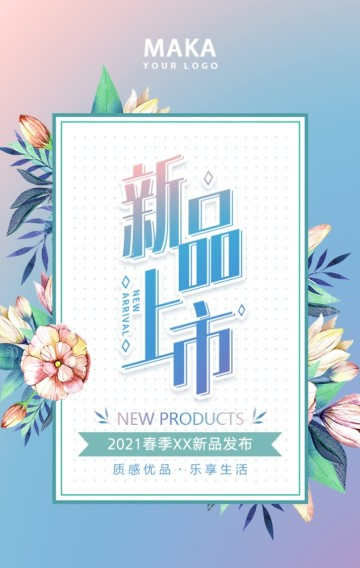 唯美春季新品上市宣传 文艺术小清新简约大气产品目录发布促销活动品牌推广新货上架